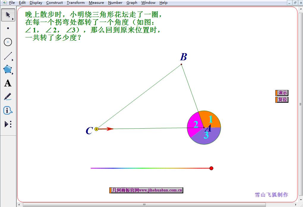 验证三角形外角和