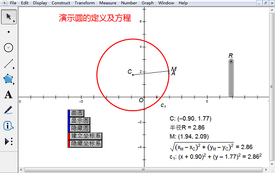 演示圓的定義及方程