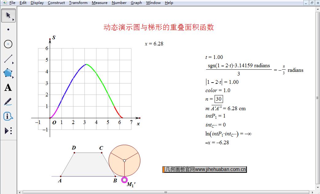 重叠面积函数