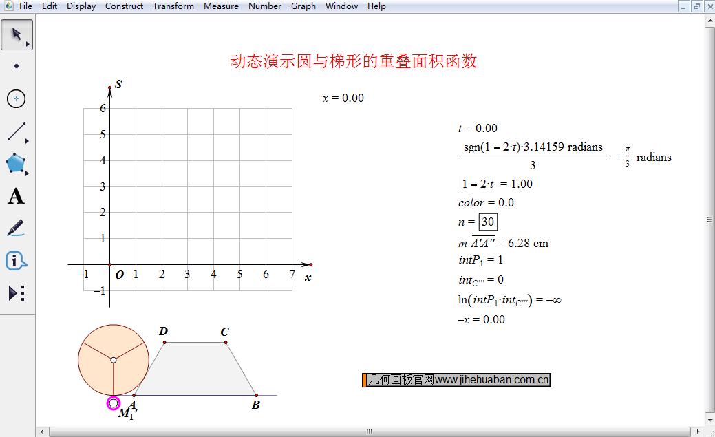 圆与梯形的重叠面积函数