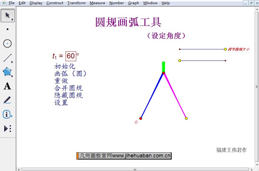 圓規畫弧工具