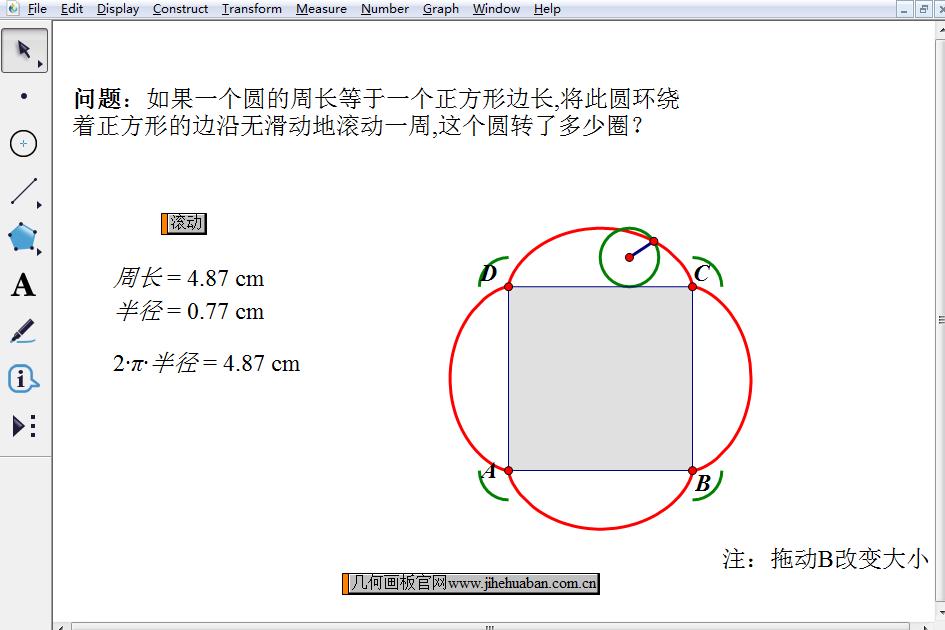 圆环绕正方形滚动