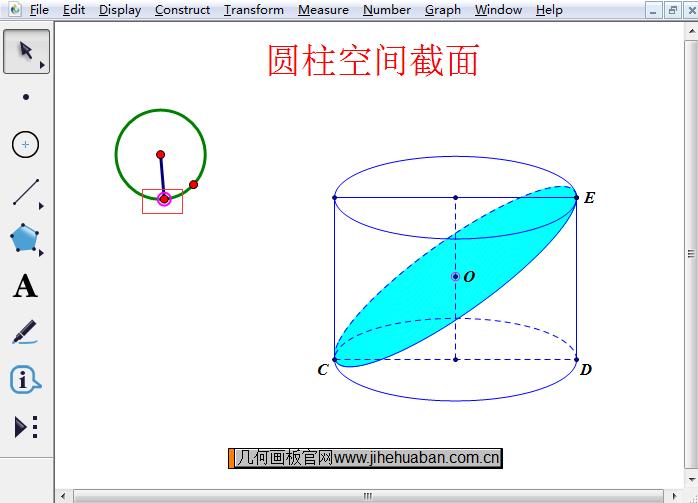 截面为椭圆