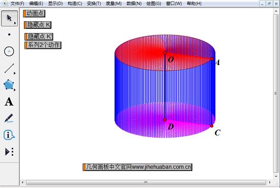 动态演示圆柱的形成