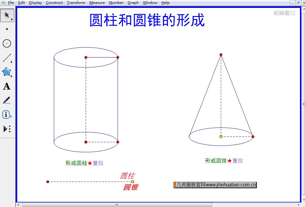 圆柱和圆锥的形成