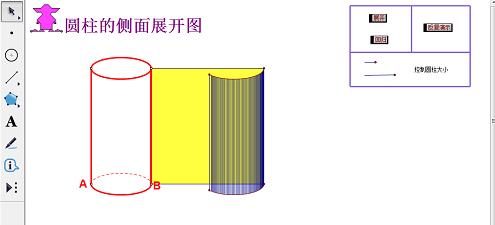 几何画板圆柱