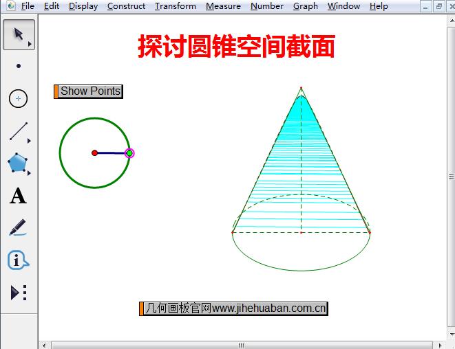 截面是三角形