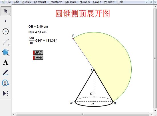 圆锥侧面展开图课件
