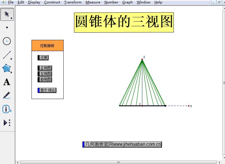 圆锥体的正视图