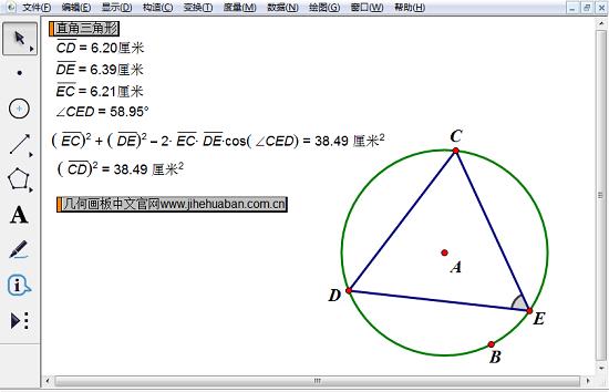 几何画板验证余弦定理