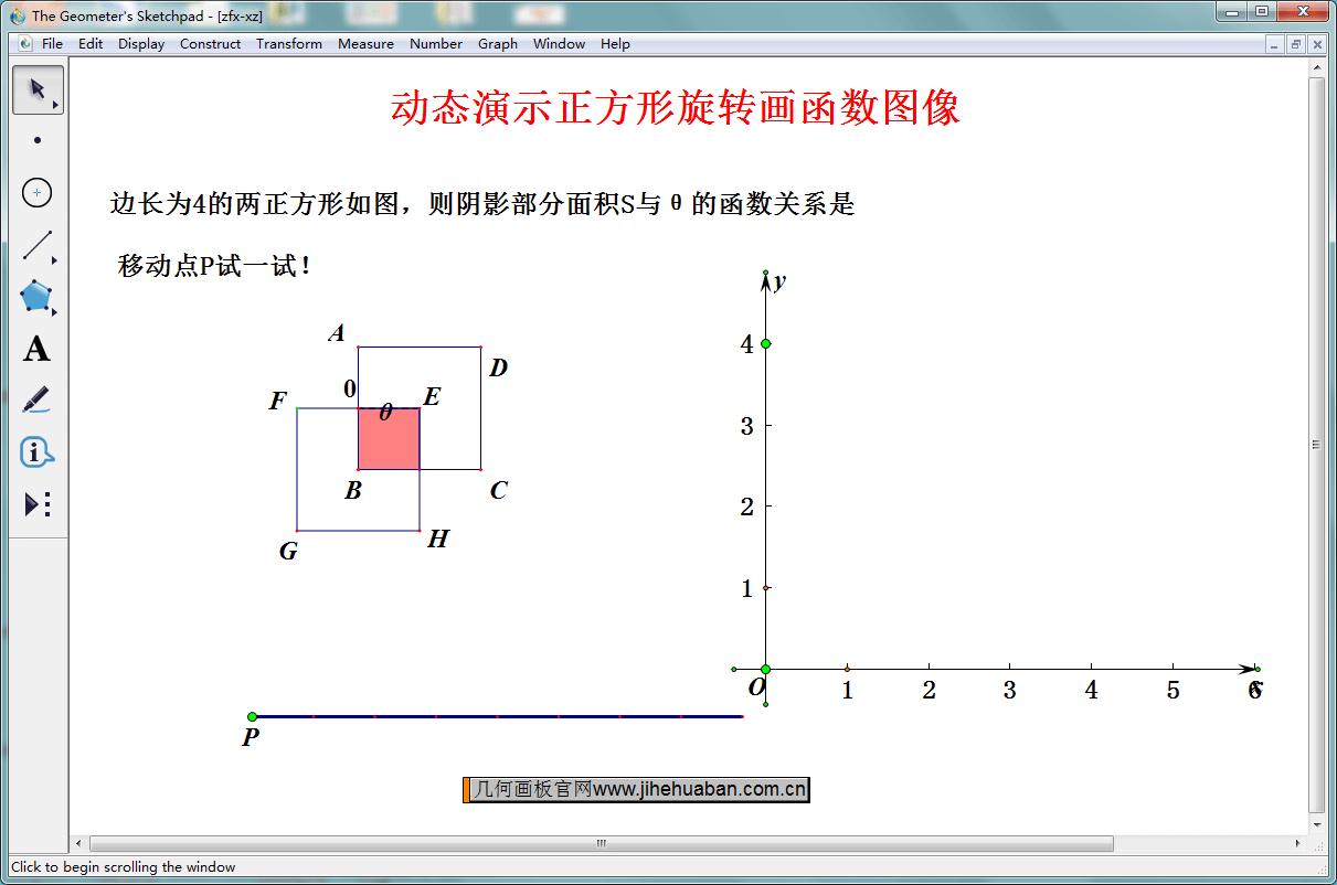 正方形旋轉畫函數圖像