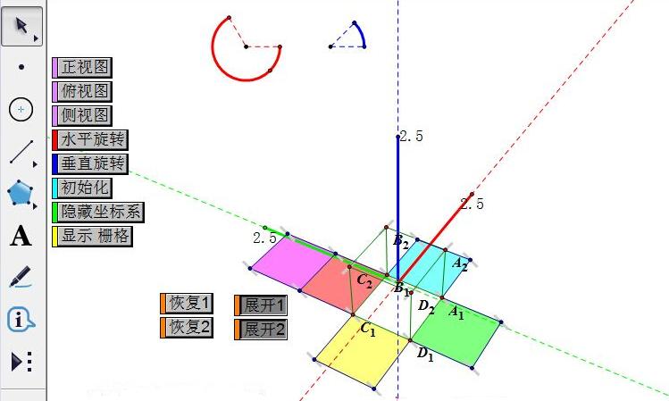 几何画板课件模板——探究正方体表面积的计算原理