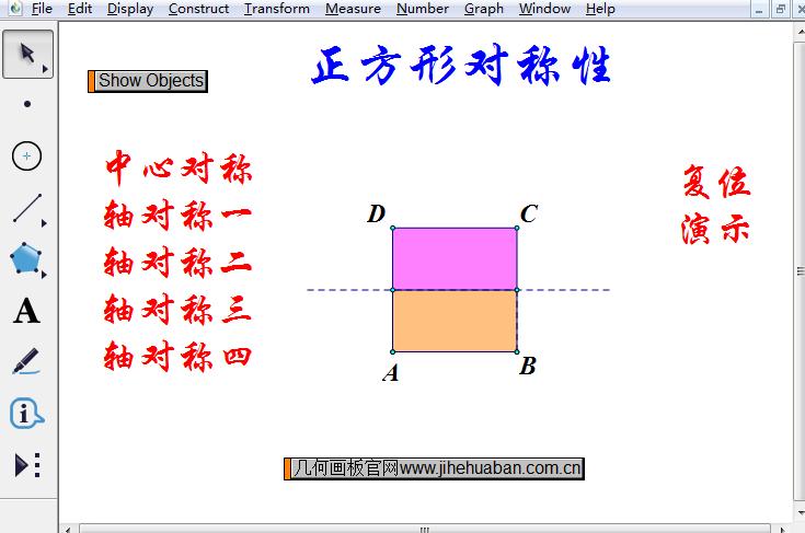 正方形的轴对称