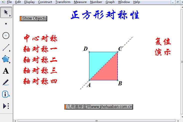 正方形轴对称