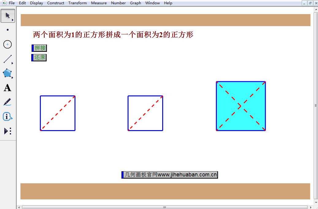 拼湊正方形