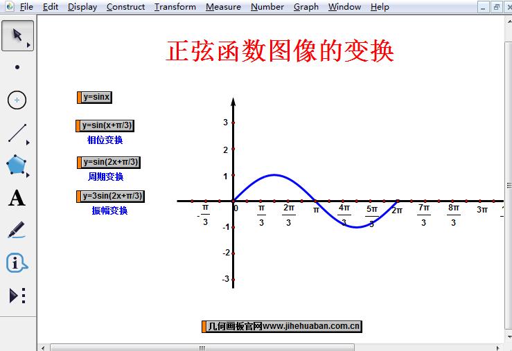 正弦函数图像的变换
