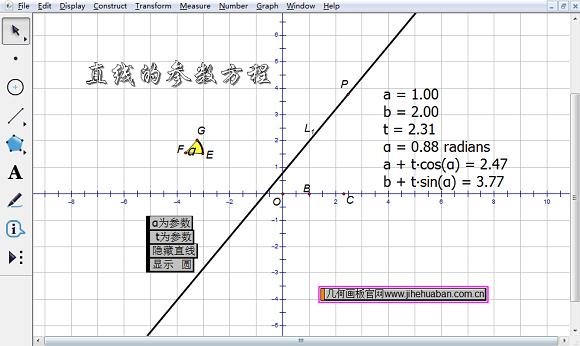 动态演示直线的参数方程