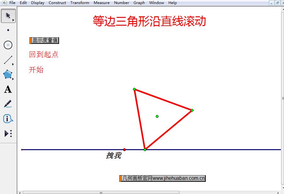 利用三角形拼四边形