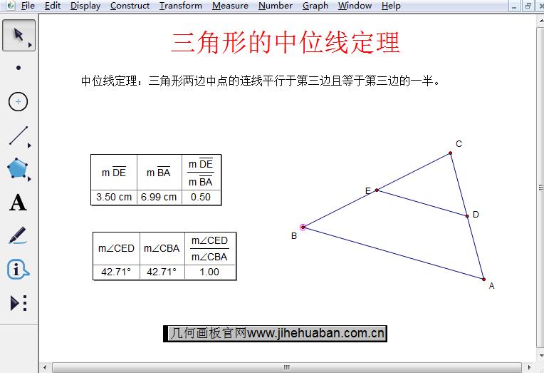 改變三角形形狀