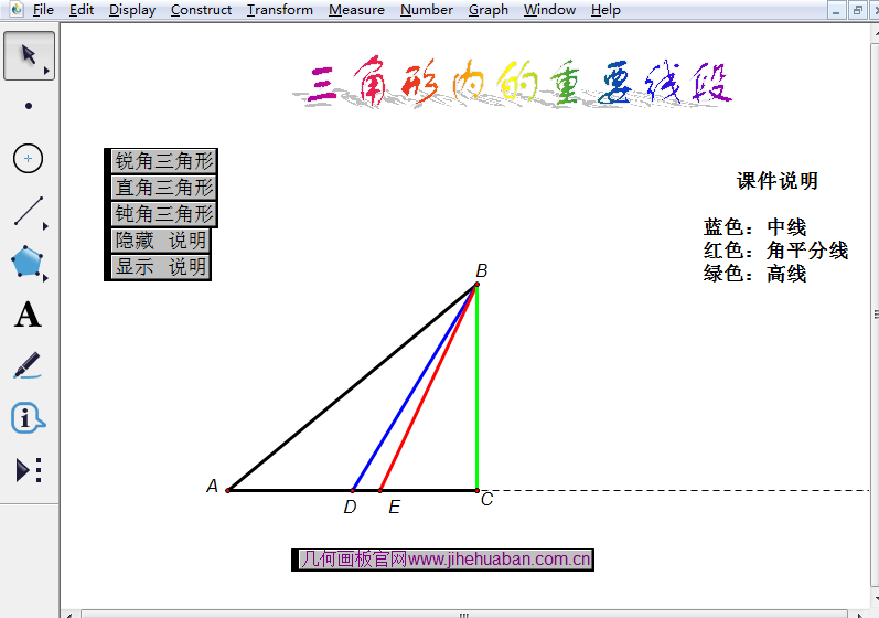 直角三角形