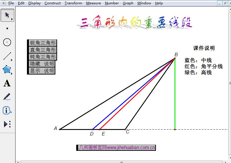 钝角三角形