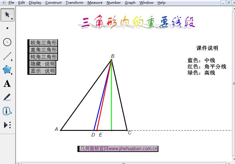 三角形內的重要線段