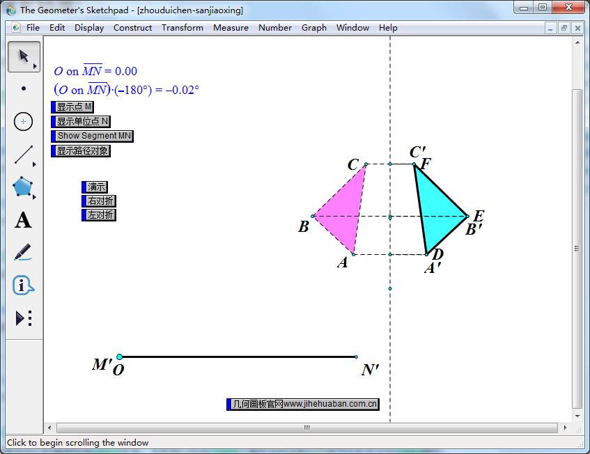 轴对称三角形