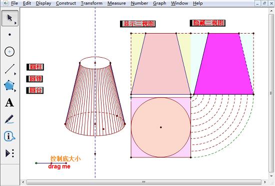圆柱、圆锥和圆台的变换