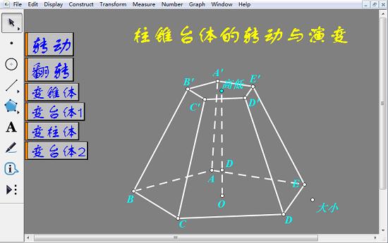柱锥台体的转动与演变课件