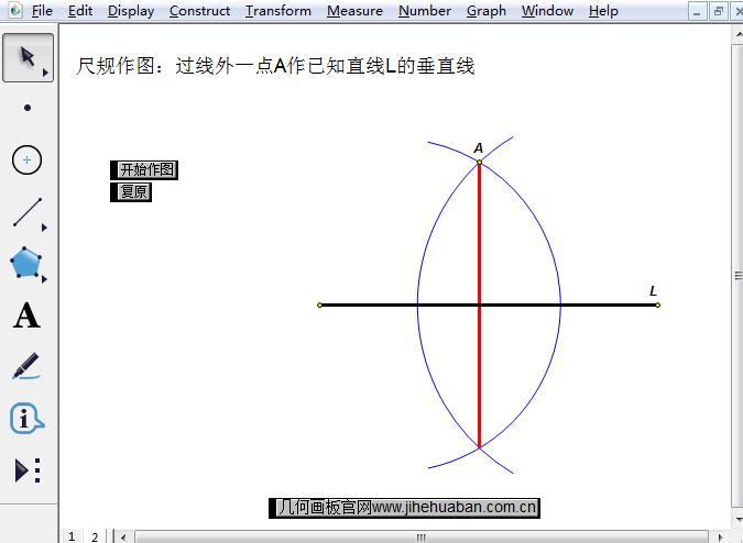 尺规作垂线