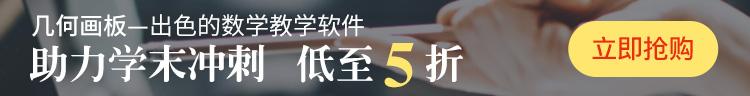 幾(ji)何(he)畫(hua)板5折優惠