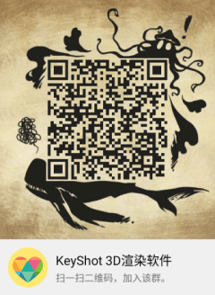 keyshot QQ群