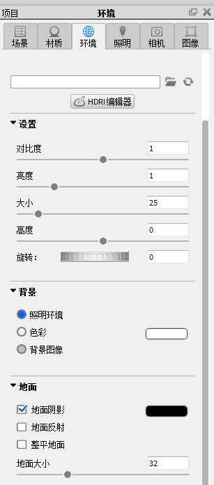 KeyShot环境选项卡