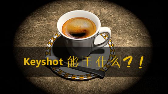 KeyShot是什么