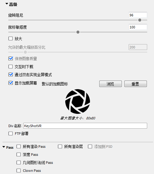 KeyShotVR高级设置