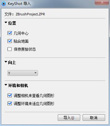 KeyShot导入