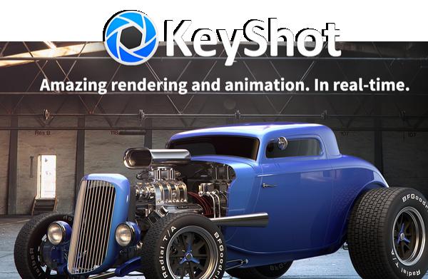 KeyShot实时渲染器