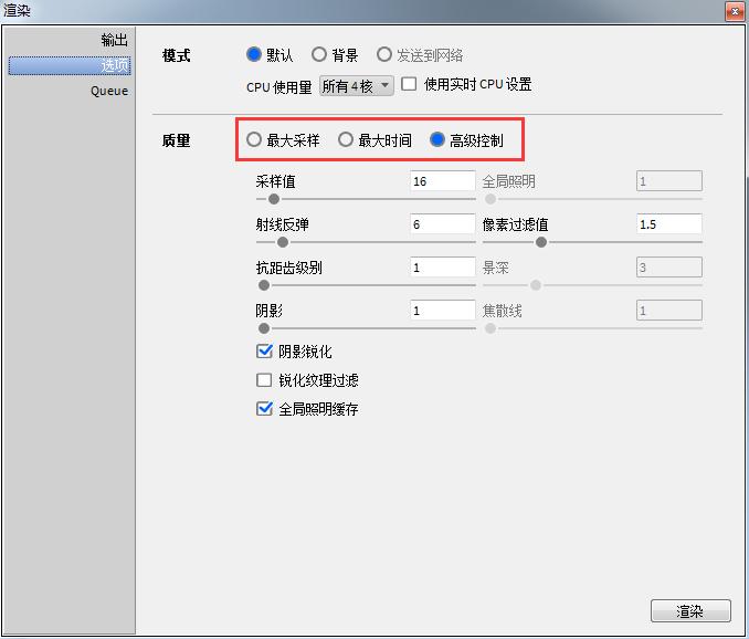 KeyShot渲染设置