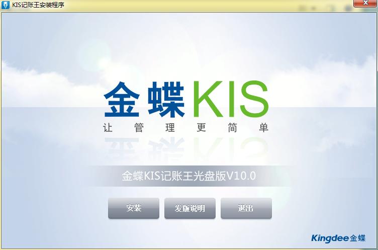 KIS记账王安装程序初始页面