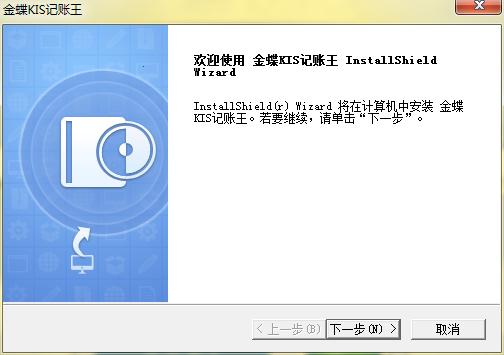 KIS记账王安装程序欢迎页面