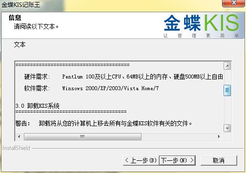 浏览金蝶KIS记账王必知文本信息