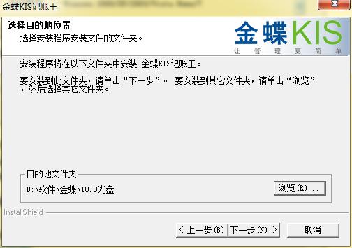 选择金蝶KIS记账王安装位置