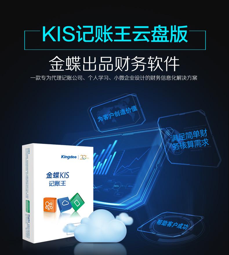 云盘版云端存储财务数据