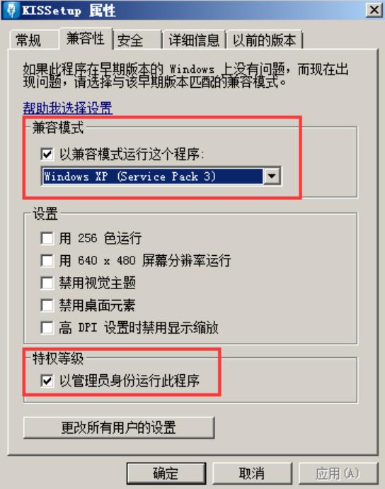 金蝶KIS记账王安装选择管理员身份运行