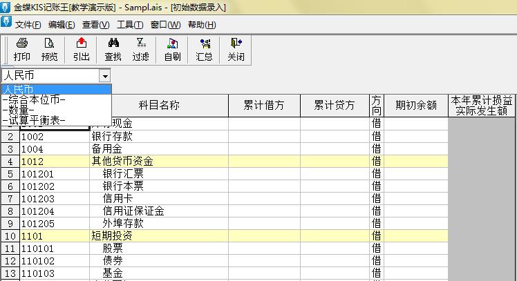 金蝶KIS记账王人民币初始数据录入