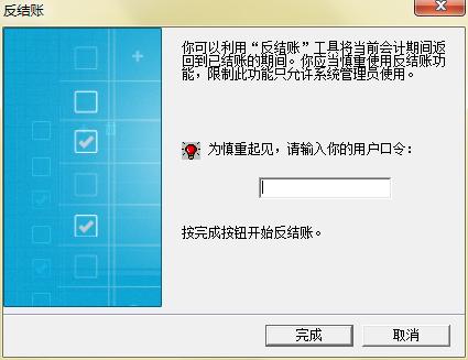 金蝶KIS记账王反结账页面