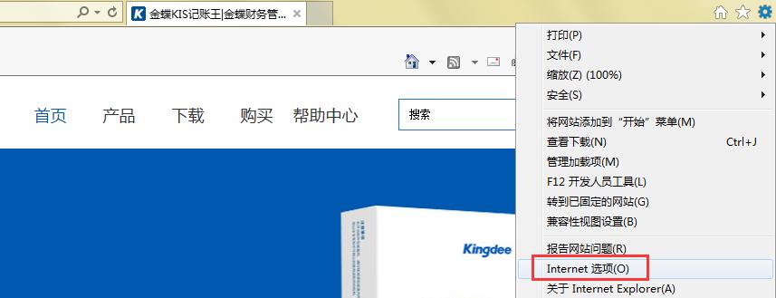 金蝶KIS记账王打开Internet选项