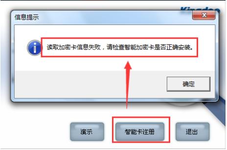 金蝶KIS记账王读取加密卡信息失败