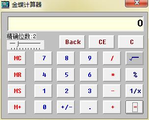 金蝶计算器