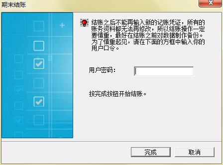 输入用户密码